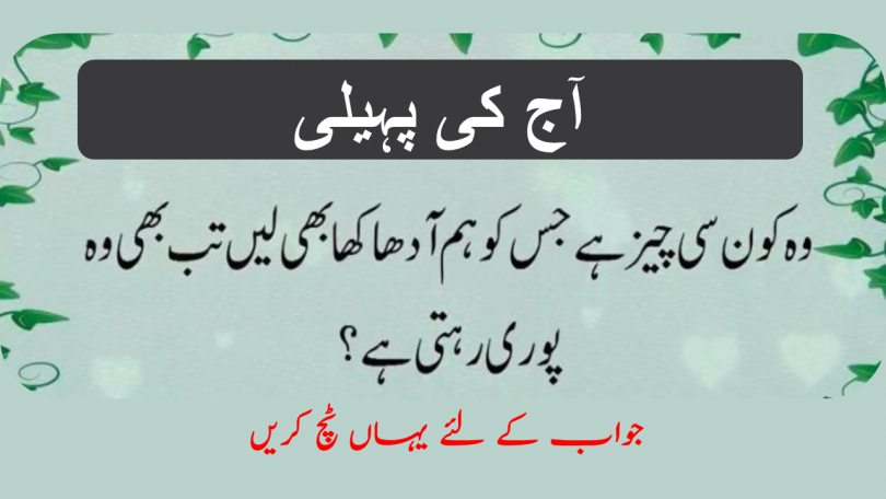 Most Difficult Riddles With Answers In Urdu Mind Riddles In Urdu Welcome To Lowpoly Fbx